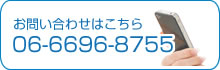TEL 06-6696-8755