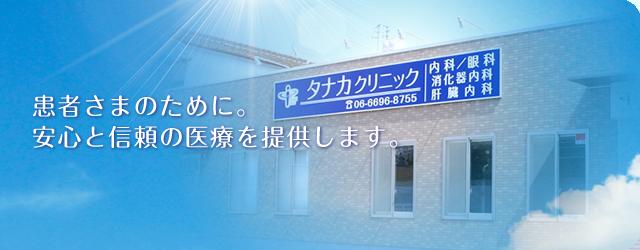 タナカクリニックは患者さんの患者さんのために。安心と信頼の医療を提供します。
